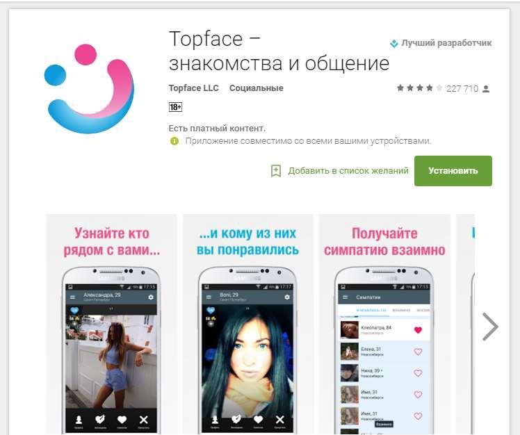 мобильные популярные версии знакомства