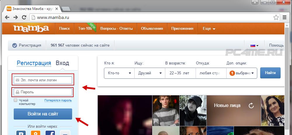 Мамба знакомства вход на сайт без регистрации омск